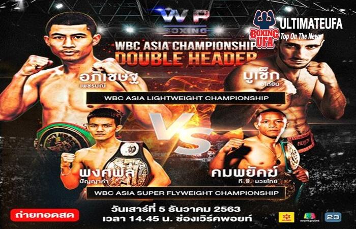 ศึก WP Boxing