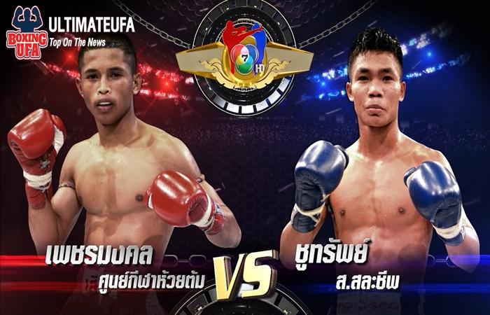 ข่าวมวยไทยรายวัน