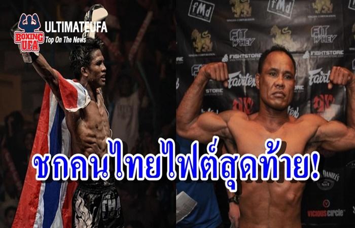 ultimateufa ยอดมวยไทยแห่งยุค