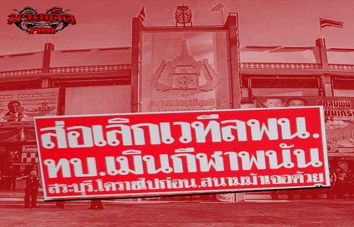 ultimateufaข่าวมวยไทยวันนี้