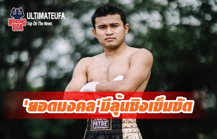 ultimateufa อันดับนักชกไทย