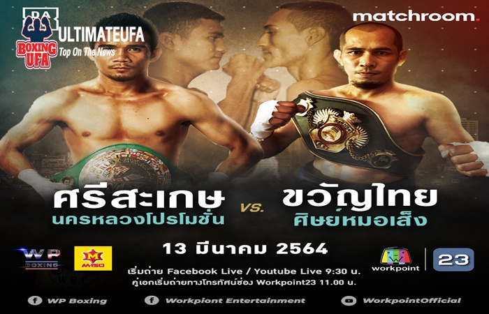 ultimateufa ศึกใหญ่ WP Boxing