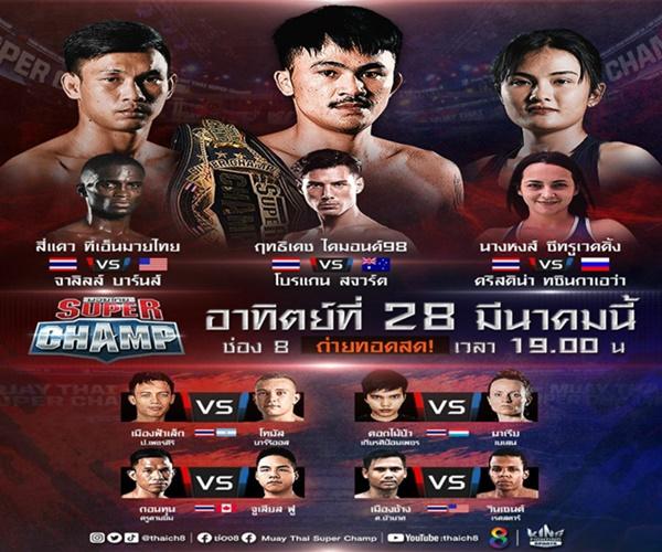 ultimateufaข่าวมวยไทยต่อสู้