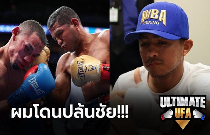 ultimateufaข่าวมวยแชมป์