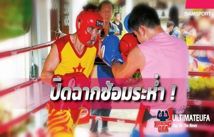 ultimateufaข่าวมวยไทยด่วน