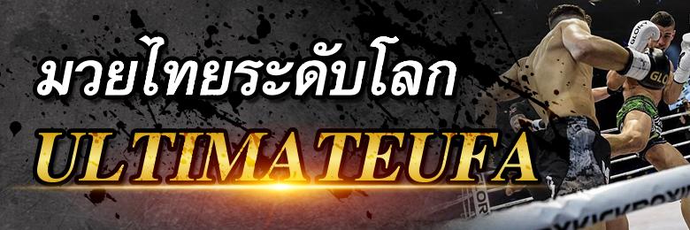 มวยไทยระดับโลก