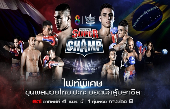ultimateufaข่าวมวยศึกไทย