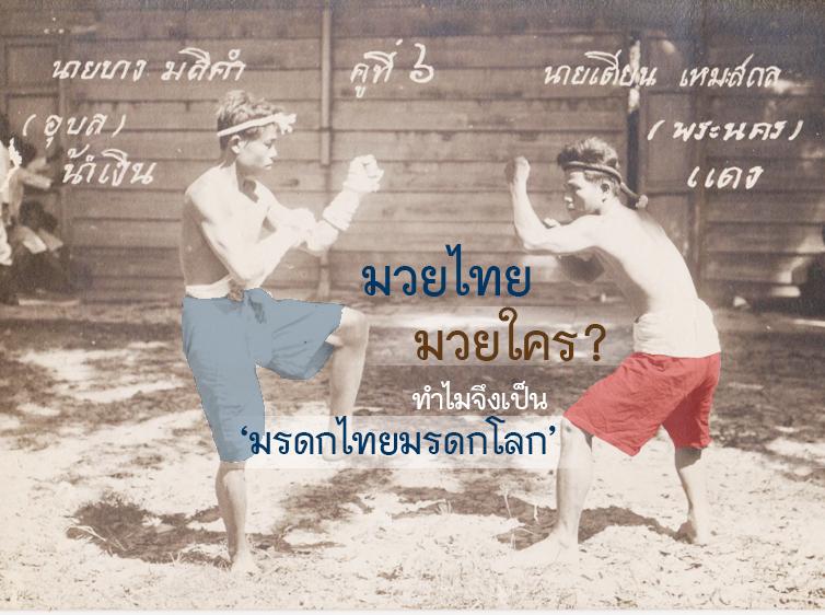 ศิลปะมวยไทย
