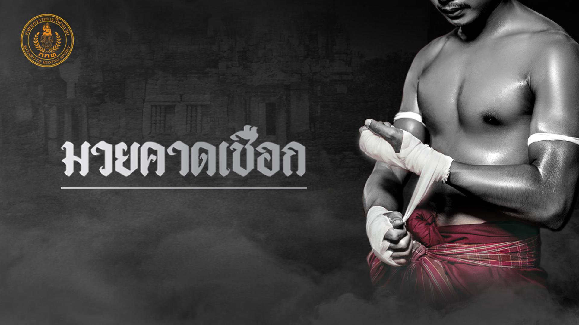 มวยโบราณของไทย