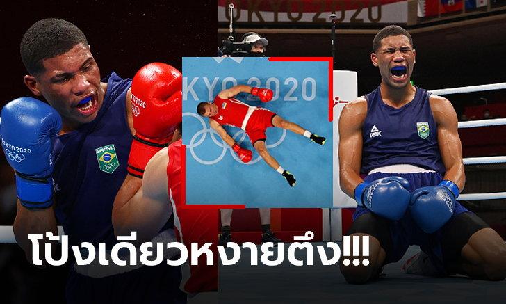 คู่มวยโอลิมปิกสุดพลิกล็อค