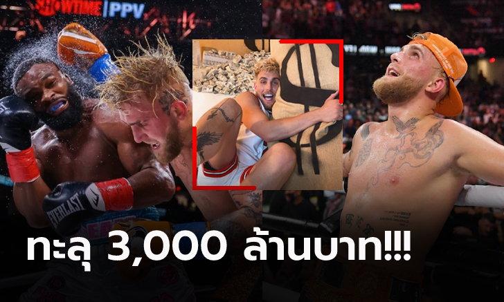 เจค พอล vs ไทรอน วู้ดลี่ย์