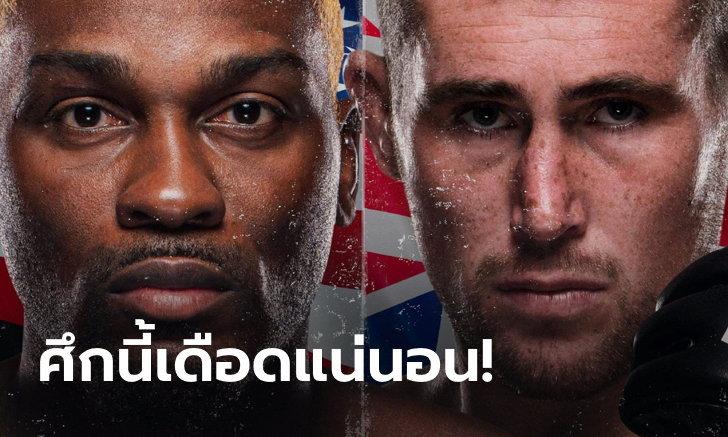 UFC FIGHT NIGHT: Brunson VS Till