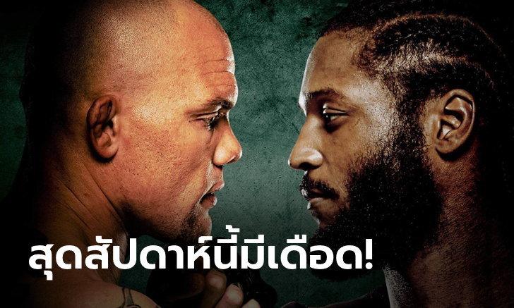 UFC FIGHT NIGHT: Smith VS Spann