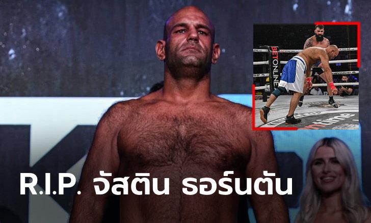 RIP ธอร์นตัน นักชก MMA